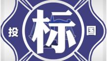 2000万——深圳机场新一期扩建工程基于BIM平台的项目管理咨询服务项目开标
