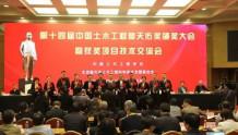 第十四届中国土木工程詹天佑奖:奖项揭晓 共29项工程获奖