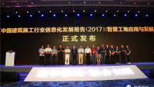 2017施工行业信息化发展报告首发