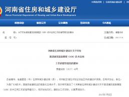 河南省住房和城乡建设厅关于印发推进建筑信息模型(BIM)技术应用工作的指导意见的通知