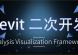 Revit 二次开发——Analysis Visualization Framework