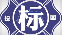 中标:青平城际轨道交通工程设计总体总包管理中标公示(含BIM服务)