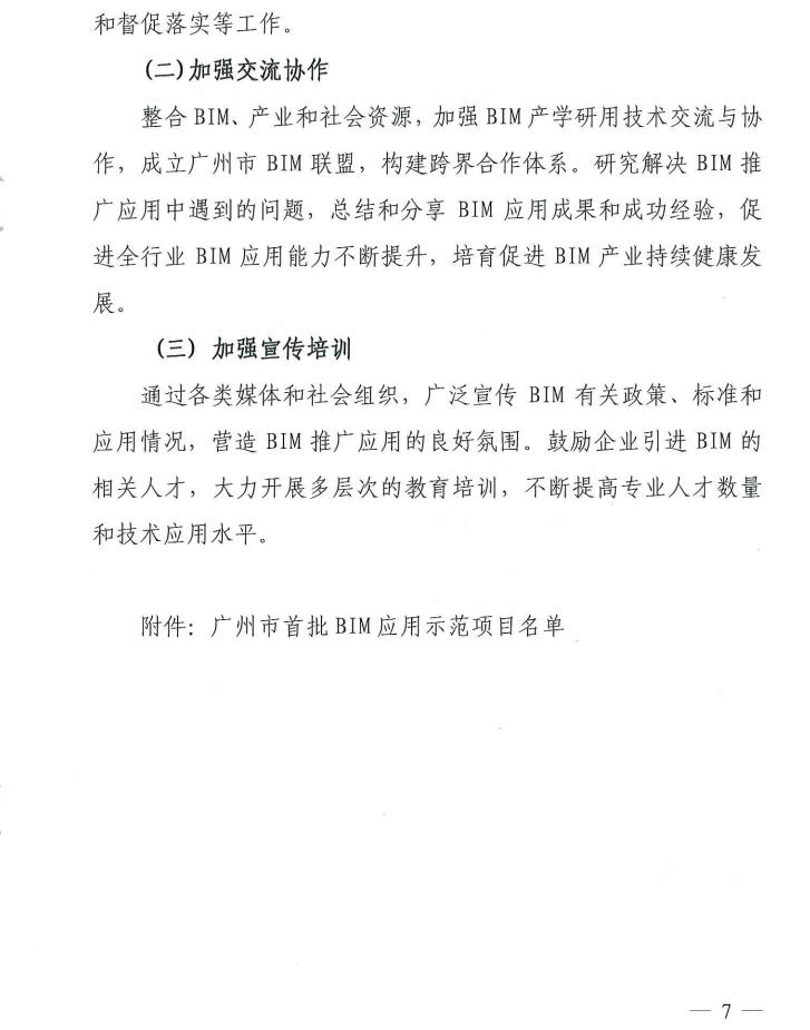 广州市新年贺礼:加快推进BIM 应用意见的通知-BIMBANK
