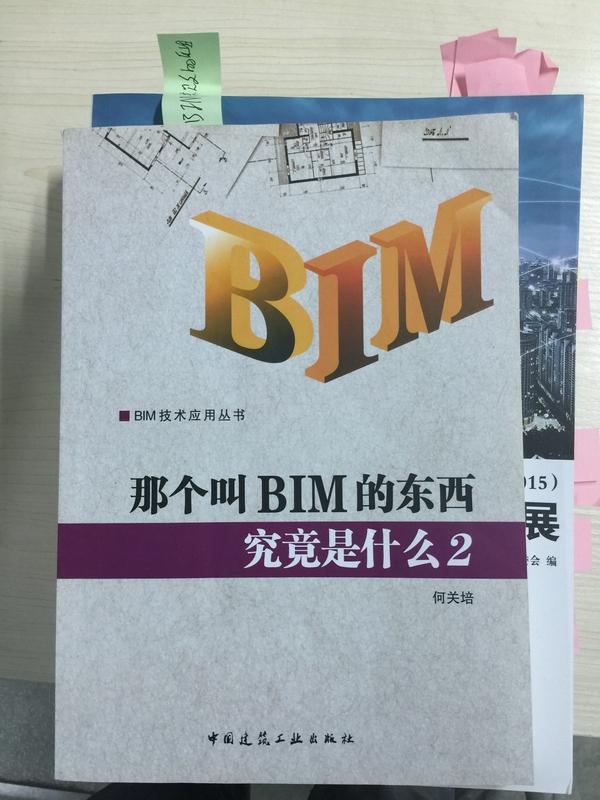 如何系统地学习BIM及BIM项目管理-BIMBANK