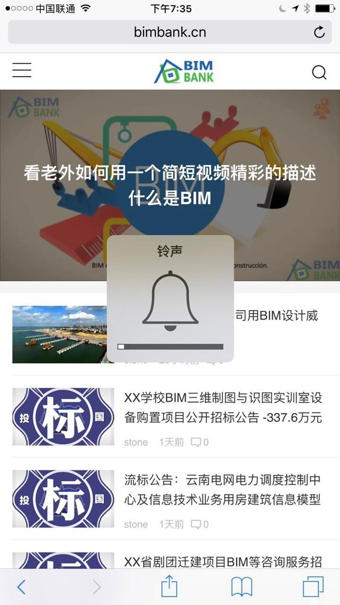 一键实现BIMBANK 在Iphone手机上APP