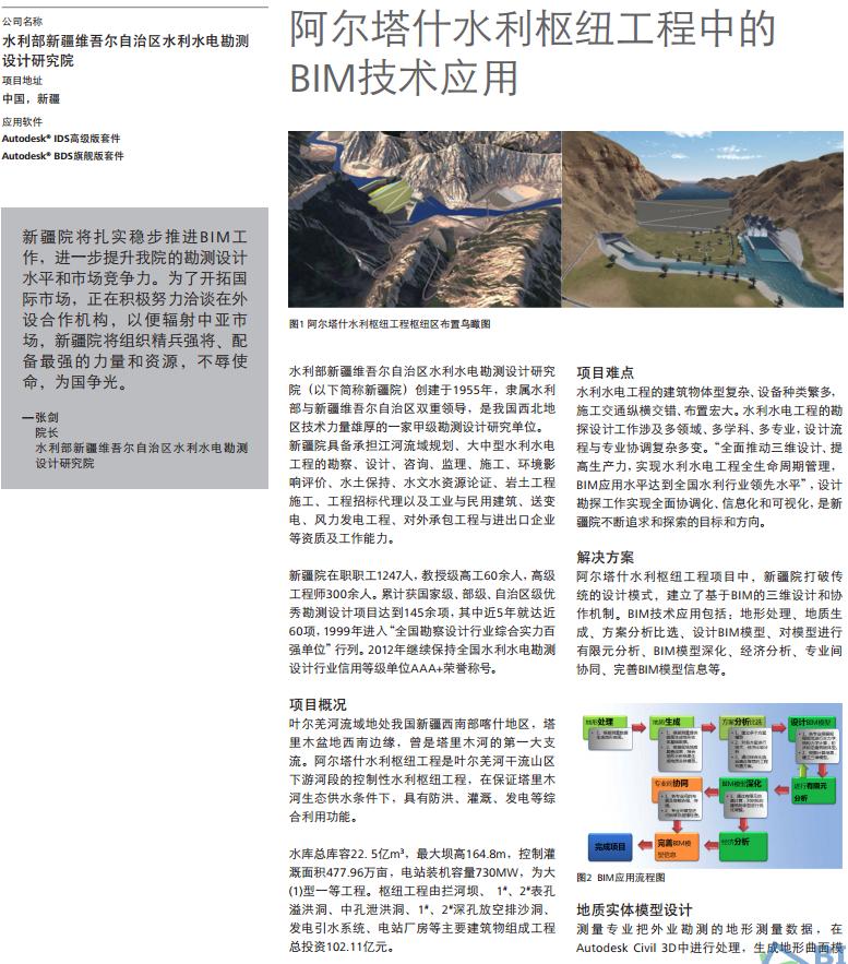 阿尔塔什水利枢纽工程中的 BIM技术应用- 新疆院-BIMBANK