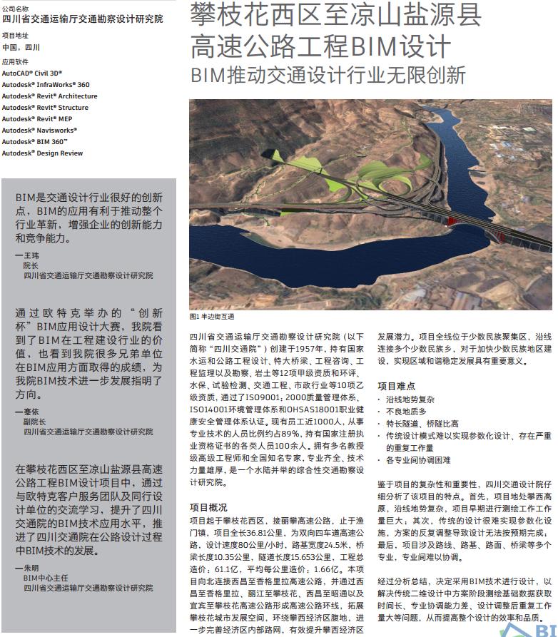 攀枝花西区至凉山盐源县 高速公路工程BIM设计-BIM推动交通设计行业无限创新- SCODI-BIMBANK
