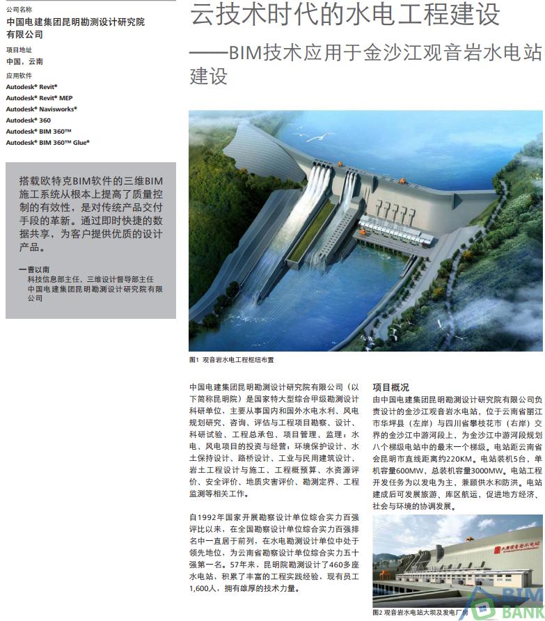 云技术时代的水电工程建设——BIM技术应用于金沙江观音岩水电站建设-BIMBANK