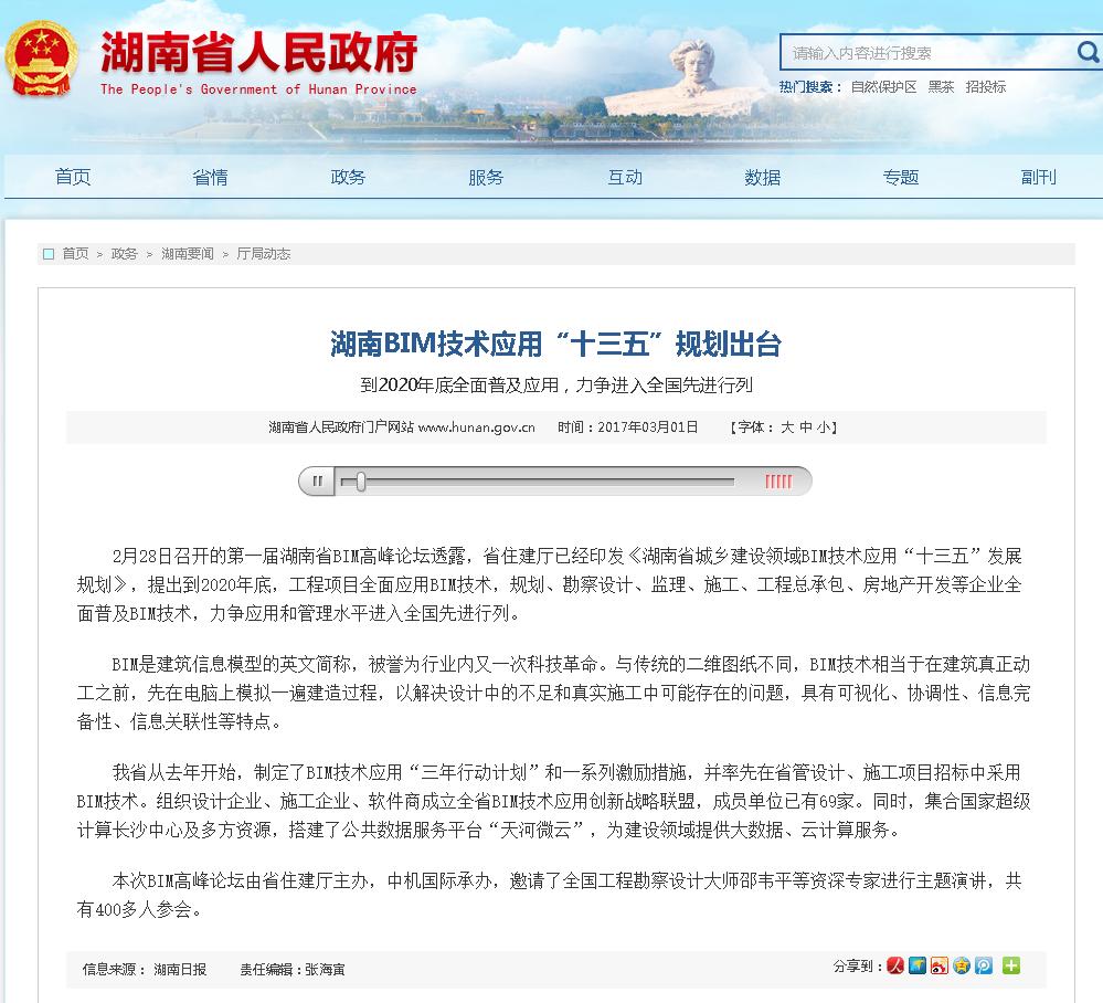 """(全文)湖南省城乡建设领域BIM技术应用""""十三五""""发展规划-湖南省住房和城乡建设厅-  二〇一六年十二月"""