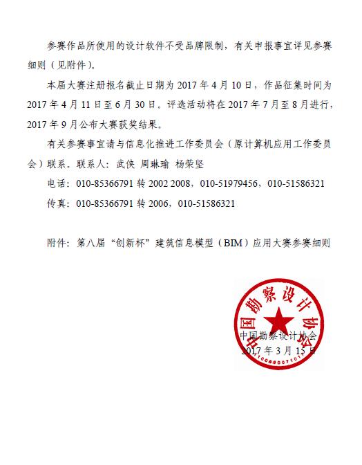 中国勘察设计协会- 关于举办第八届创新杯建筑信息模型(BIM)应用大赛的通知