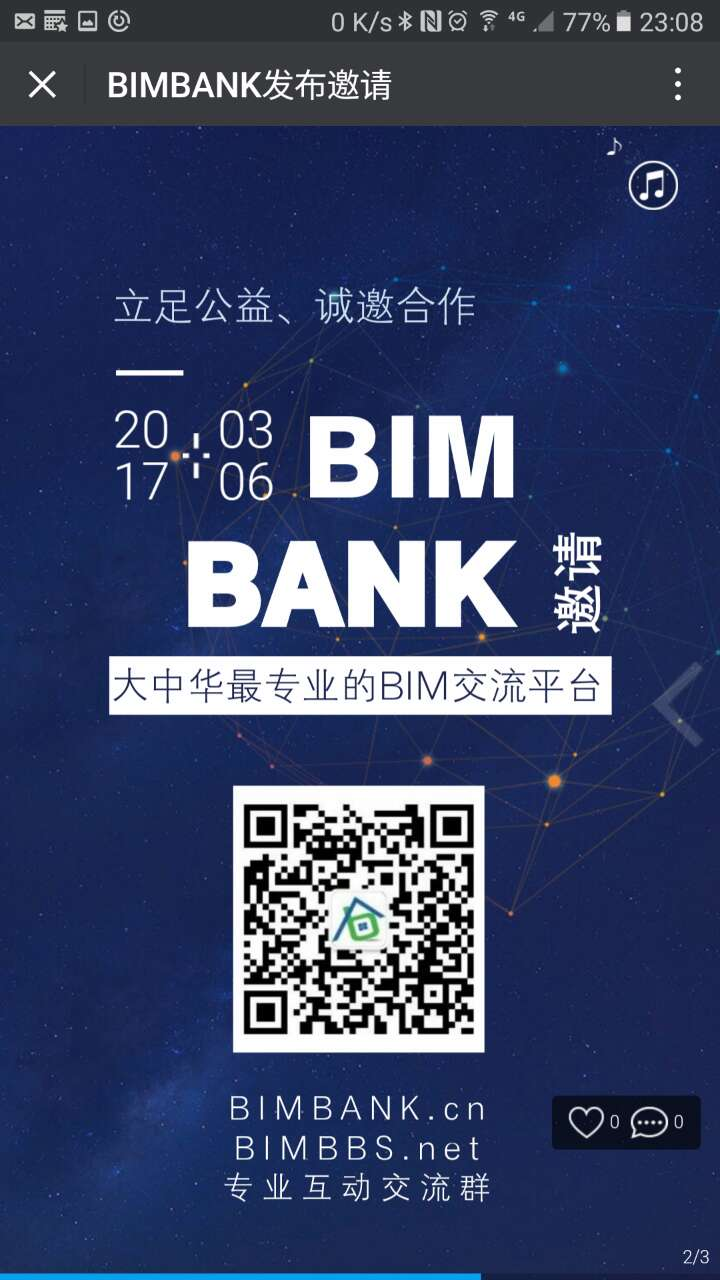 BIMBANK和BIMBBS于2017年3月6日正式同步发布