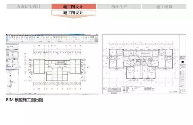 万科城装配式施工全程演示视频,5分钟学会怎样用BIM做装配式建筑-BIMBANK