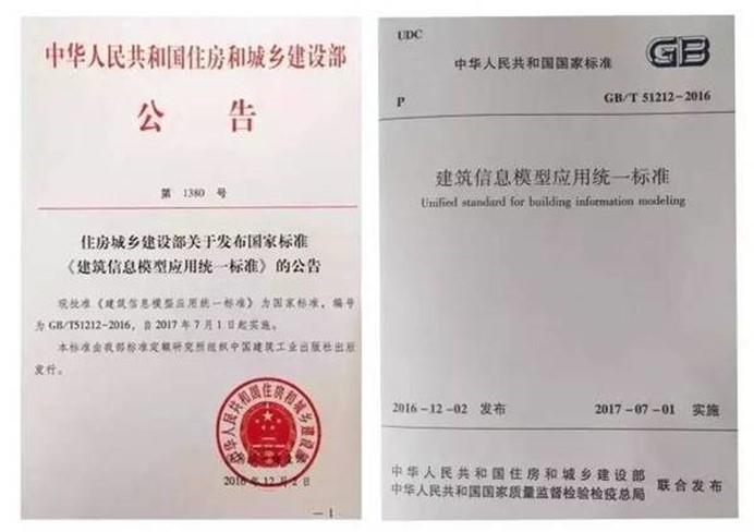 国家标准《BIM应用统一标准》7月1日实施