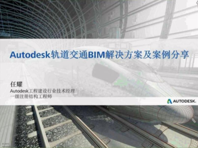 3.3 大讲堂 基于BIM的轨道交通解决方案