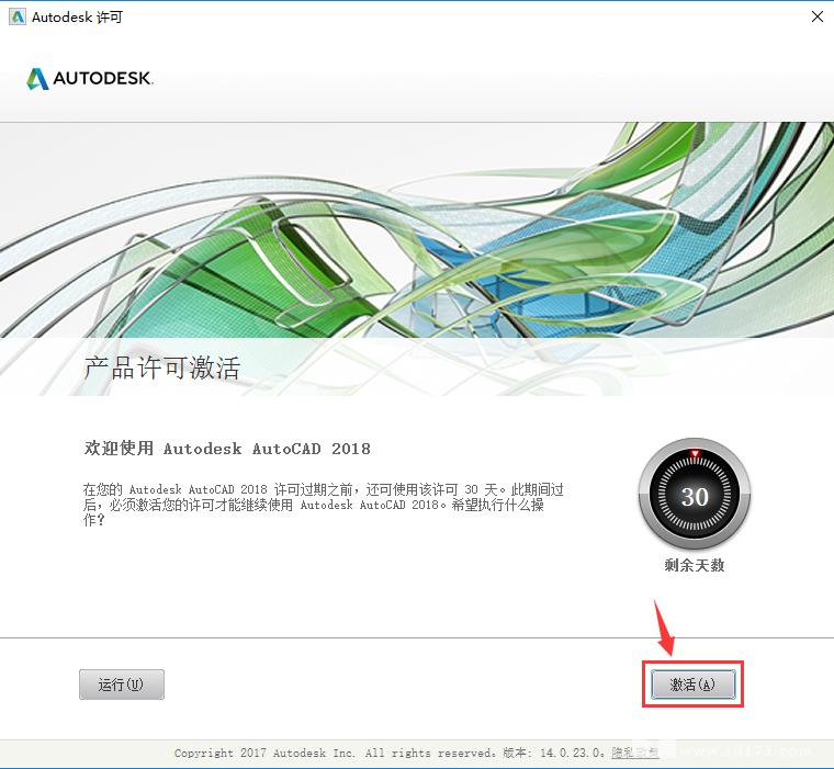 Autodesk AutoCAD 2018中文版下载