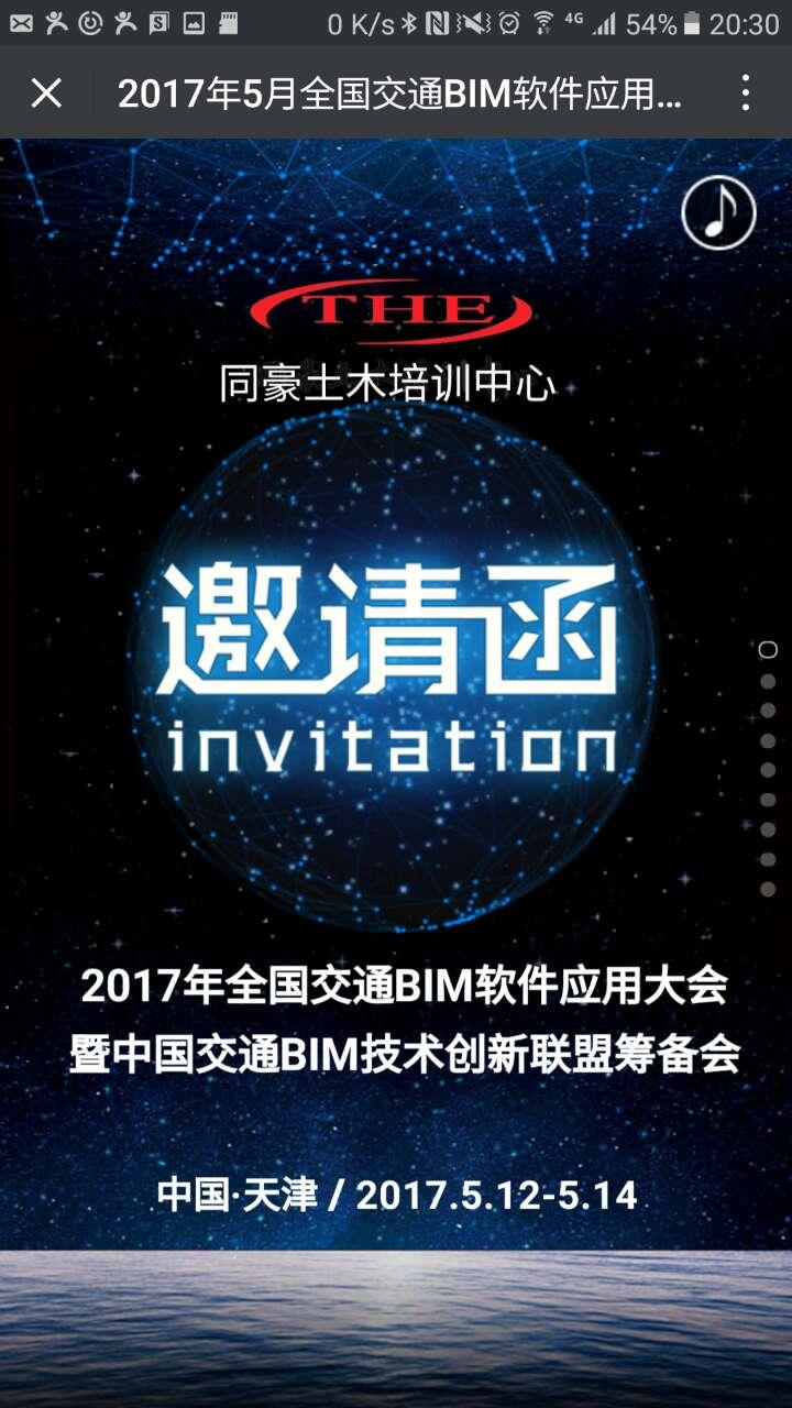 2017年全国交通BIM软件应用交流大会暨中国交通BIM技术创新联盟筹备会邀请函