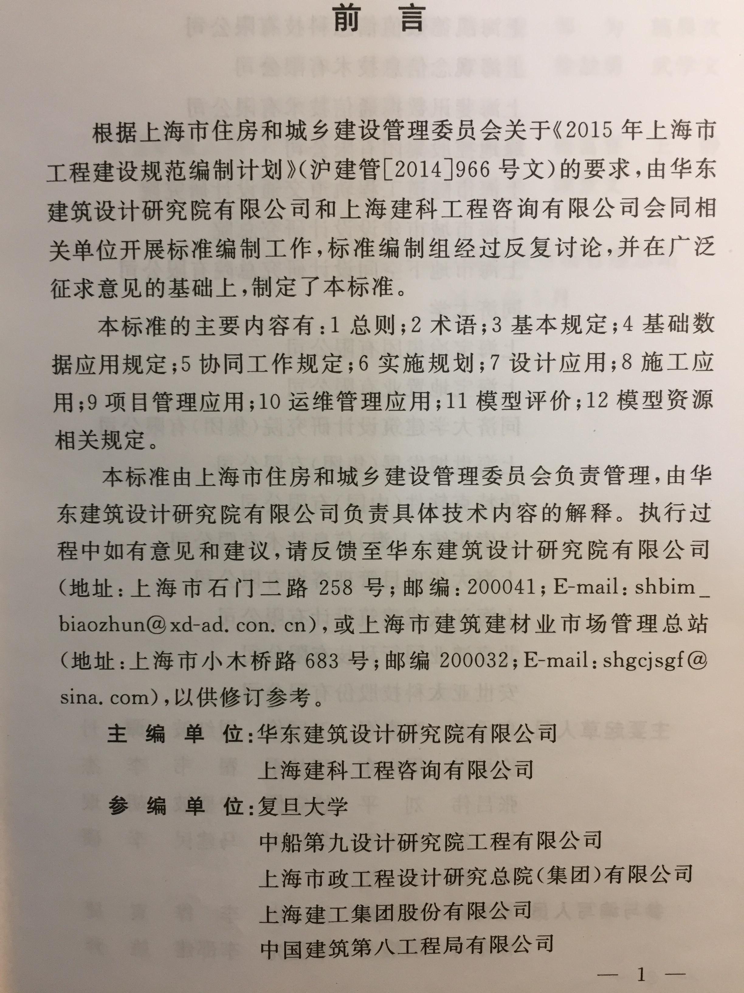 上海市工程建设规范(DG/TJ 08-2201-2016, J13453-2016)- 建筑信息模型应用标准-BIMBANK