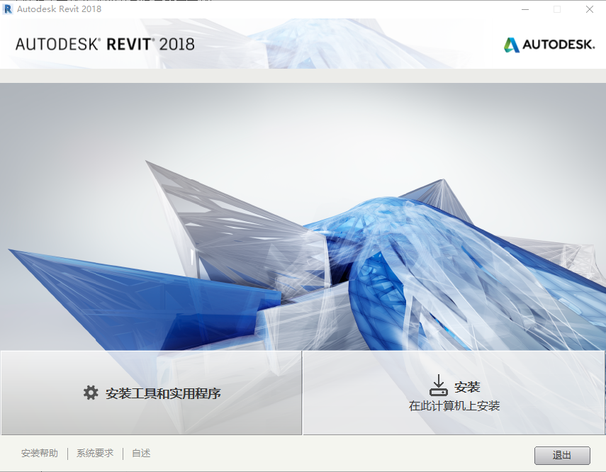 Autodesk Revit 2018 中文版下载