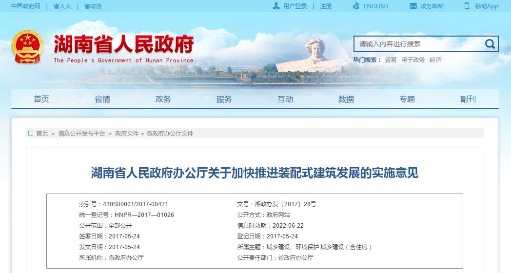 湖南省人民政府办公厅关于加快推进装配式建筑发展的实施意见