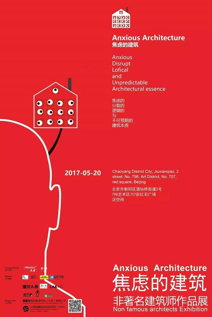 焦虑的建筑作品展,AS国际建筑与空间