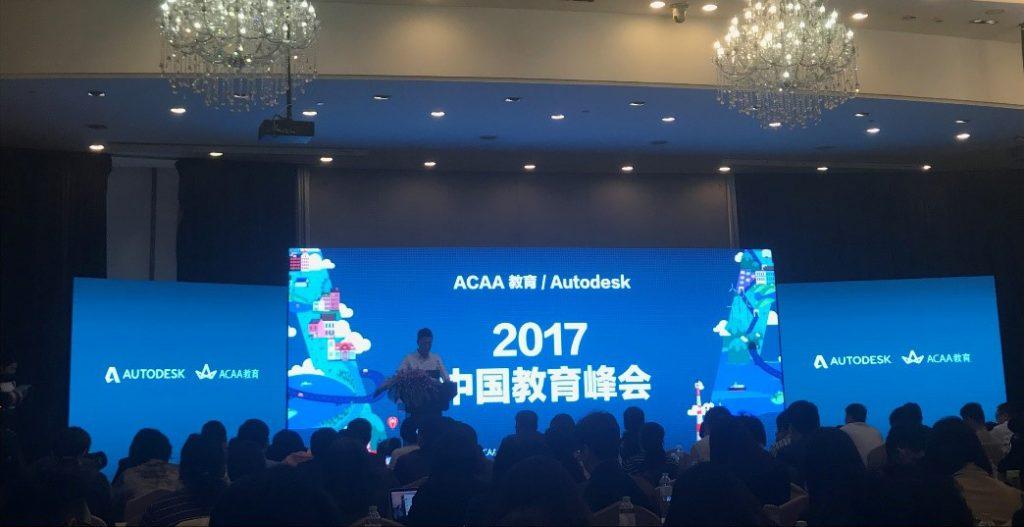 祝贺2017ACAA教育年会圆满落幕,上海德晟喜获Autodesk 2016十佳ATC教育机构奖