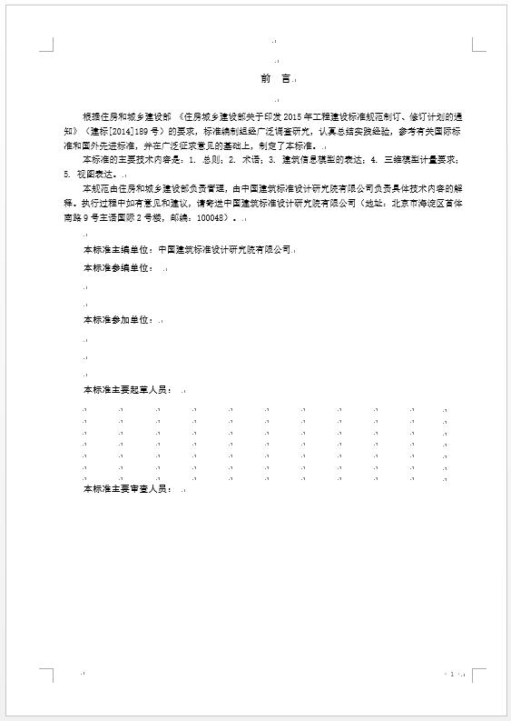 住建部标准定额司《建筑工程设计信息模型制图标准(征求意见稿)》意见的函-BIMBANK