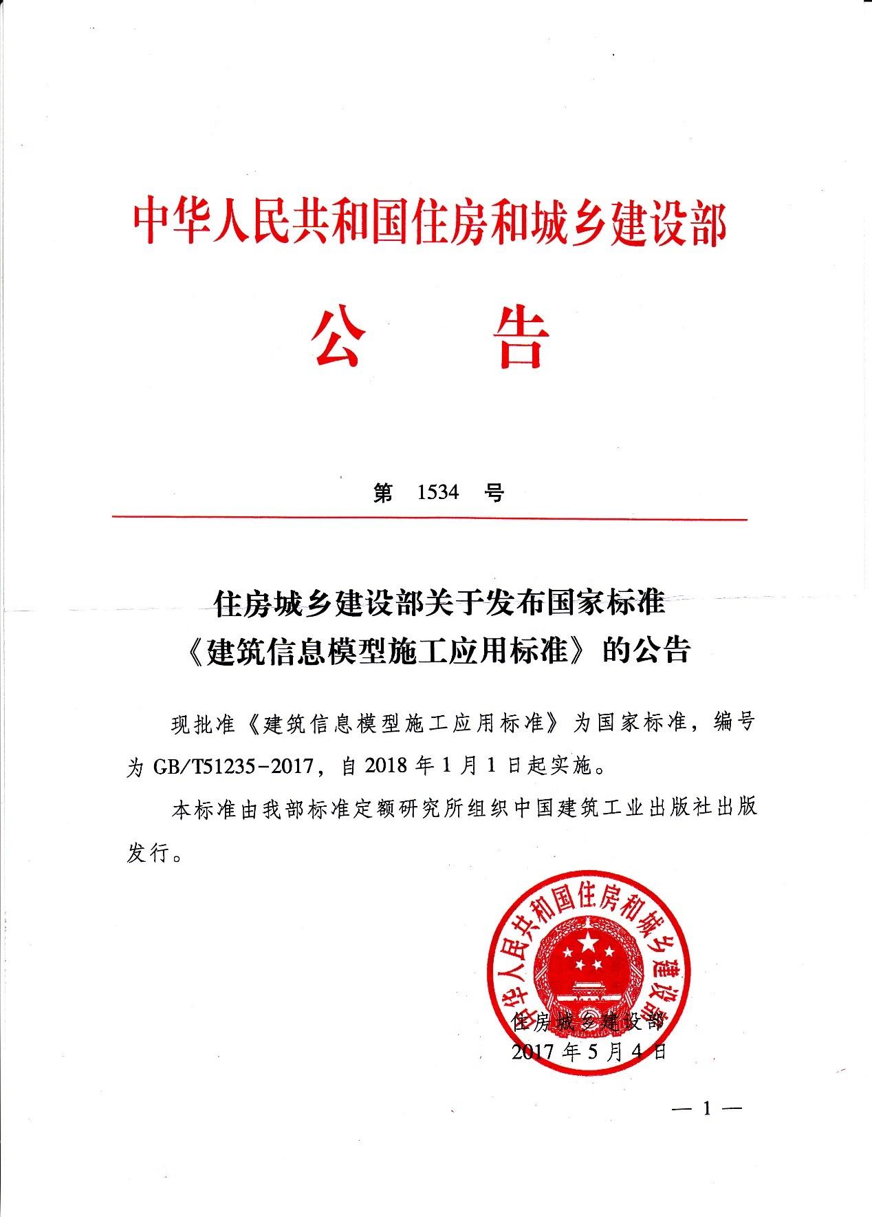 国家标准《建筑信息模型施工应用标准》正式发布