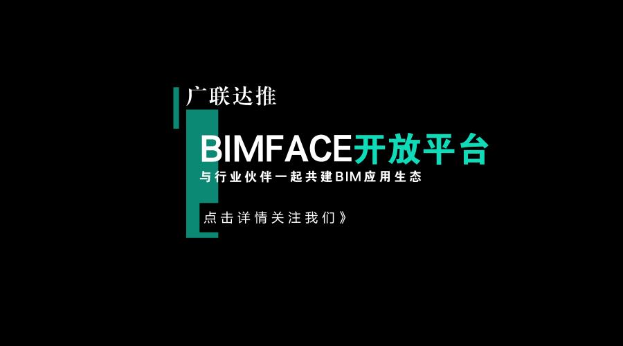 广联达推BIMFACE开放平台,与行业伙伴一起共建BIM应用生态