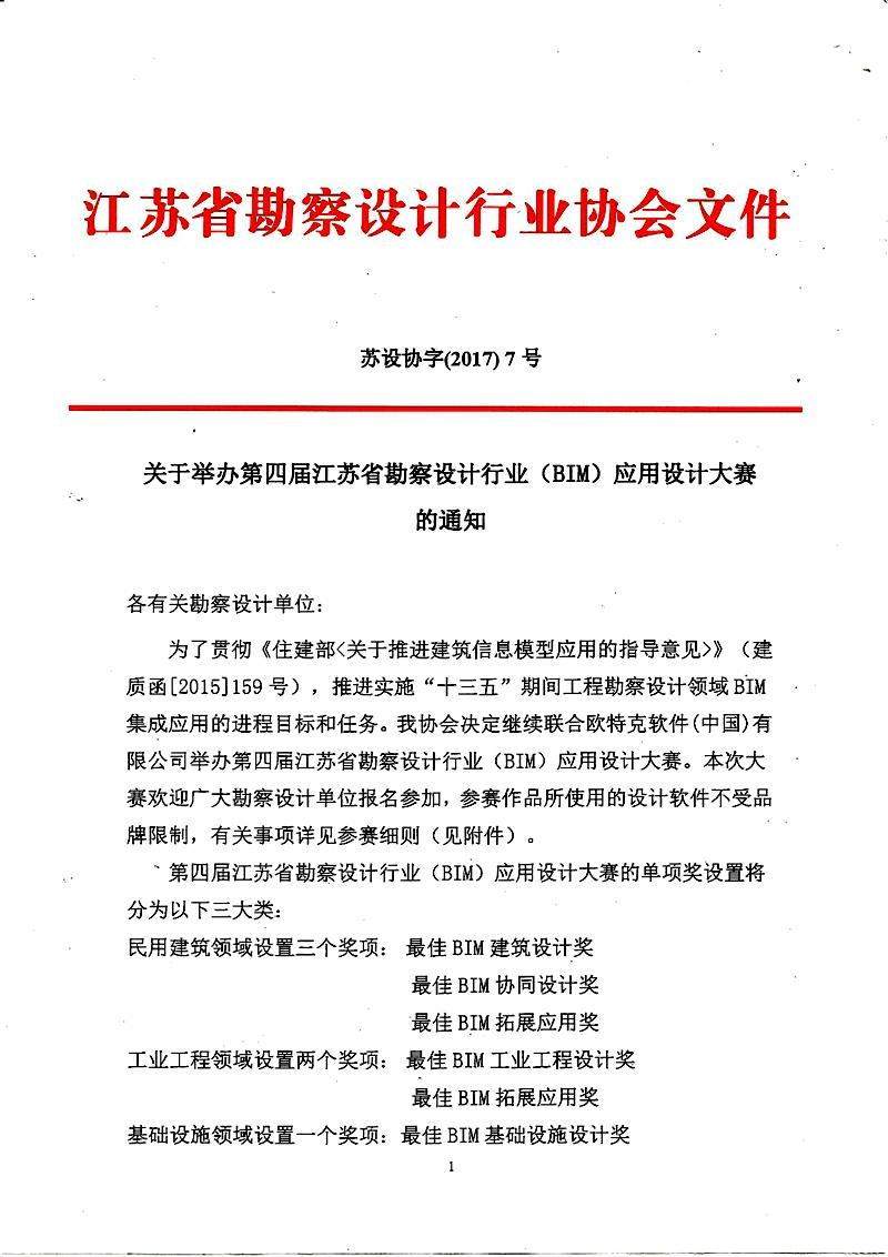举办第四届江苏省勘察设计行业(BIM)应用设计大赛的通知