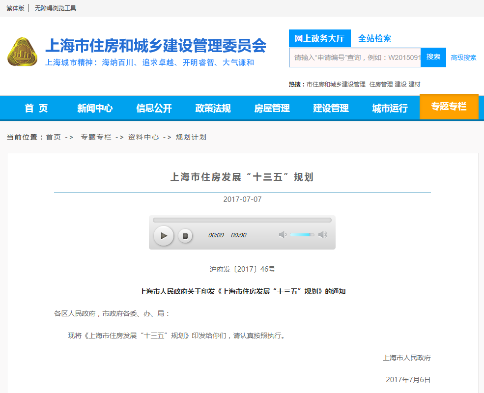 """上海市住房发展""""十三五""""规划,要求建立健全推广BIM应用的政策标准体系和推进考核机制"""