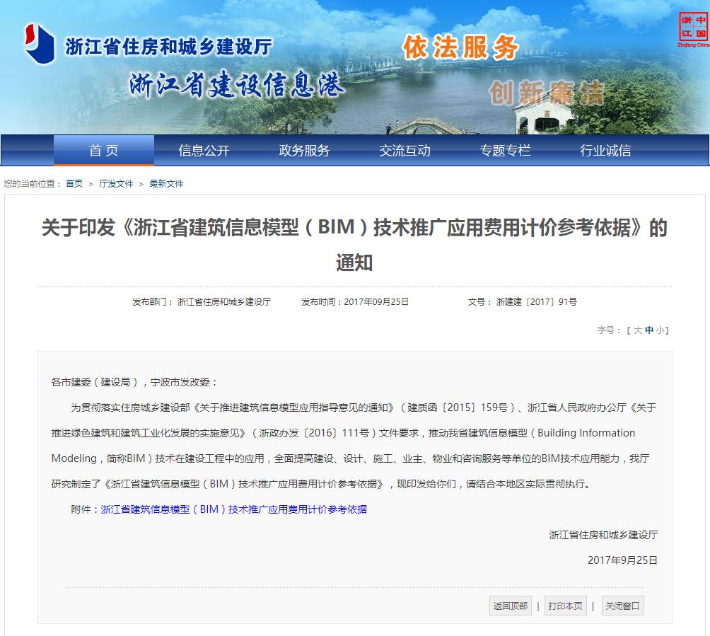 设计阶段18元/m2,施工阶段18元/m2,运维阶段15元/m2,浙江省BIM技术推广应用费用计价参考依据
