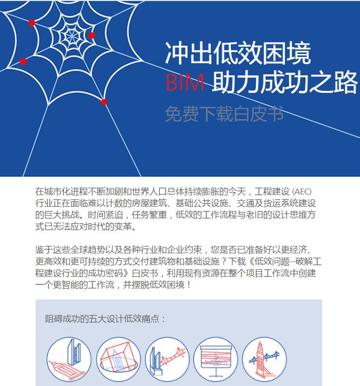 冲出低效困境  BIM 助力成功之路 免费下载白皮书-BIMBANK