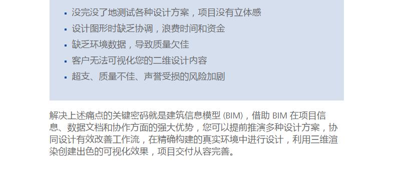 冲出低效困境  BIM 助力成功之路 免费下载白皮书