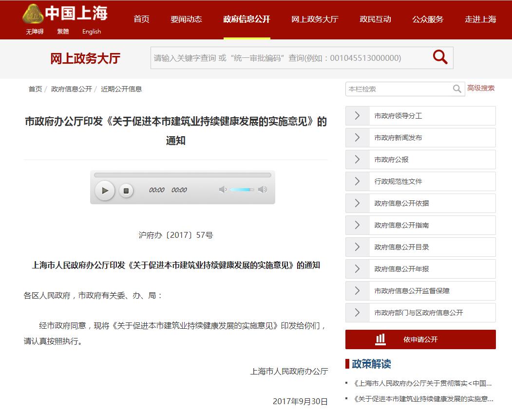 2020年上海市政府的投资工程将全面应用BIM技术