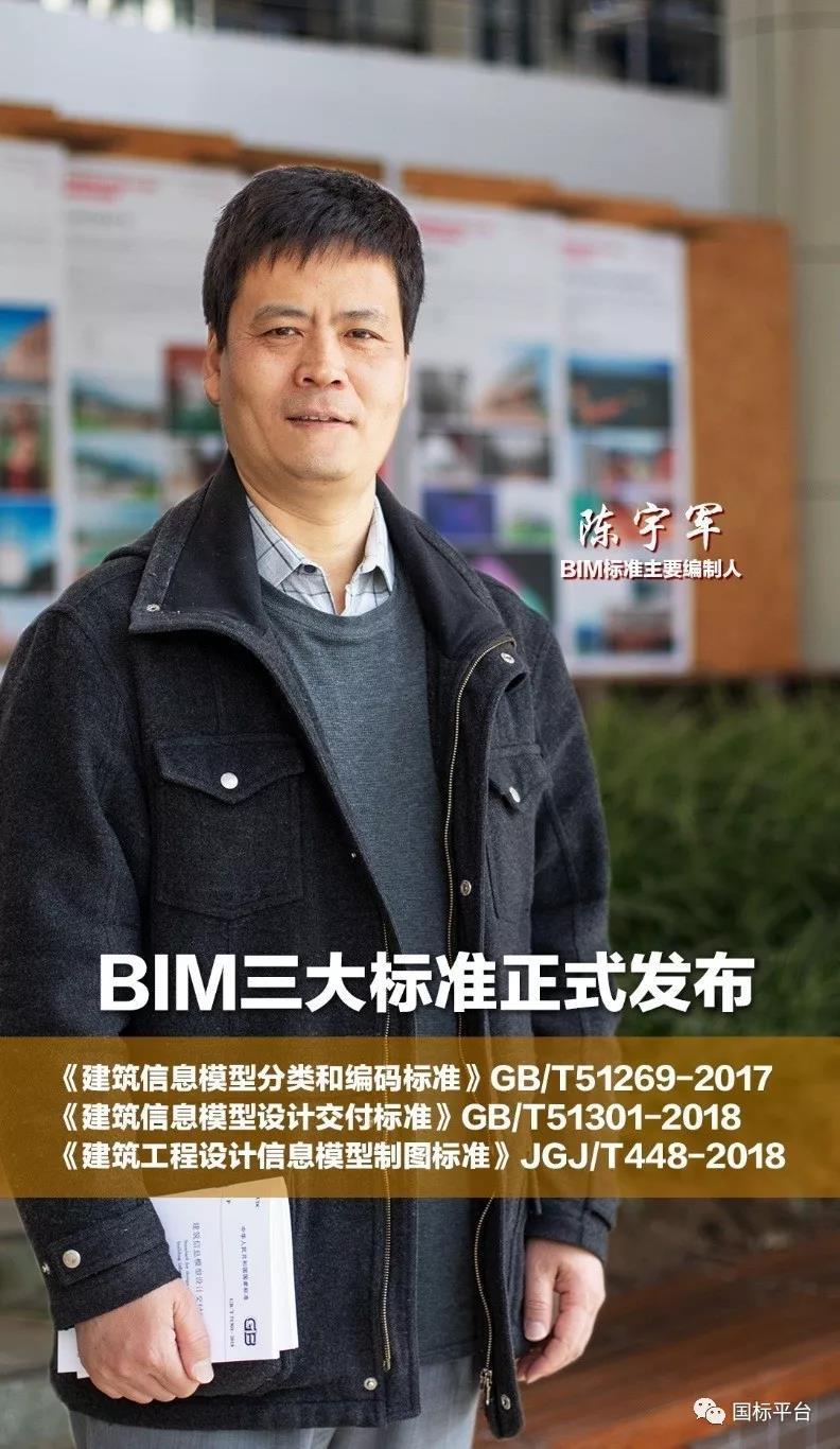 走进BIM标准编制人——陈宇军