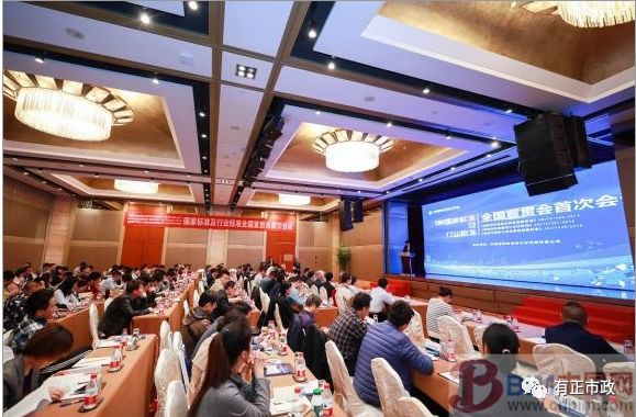 BIM国家标准及行业标准宣贯会在京圆满举办!