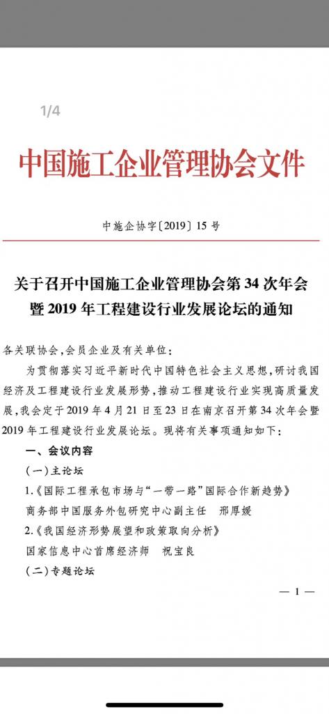 关于召开中国施工企业管理协会第34次年会暨2019年工程建设行业发展论坛的通知