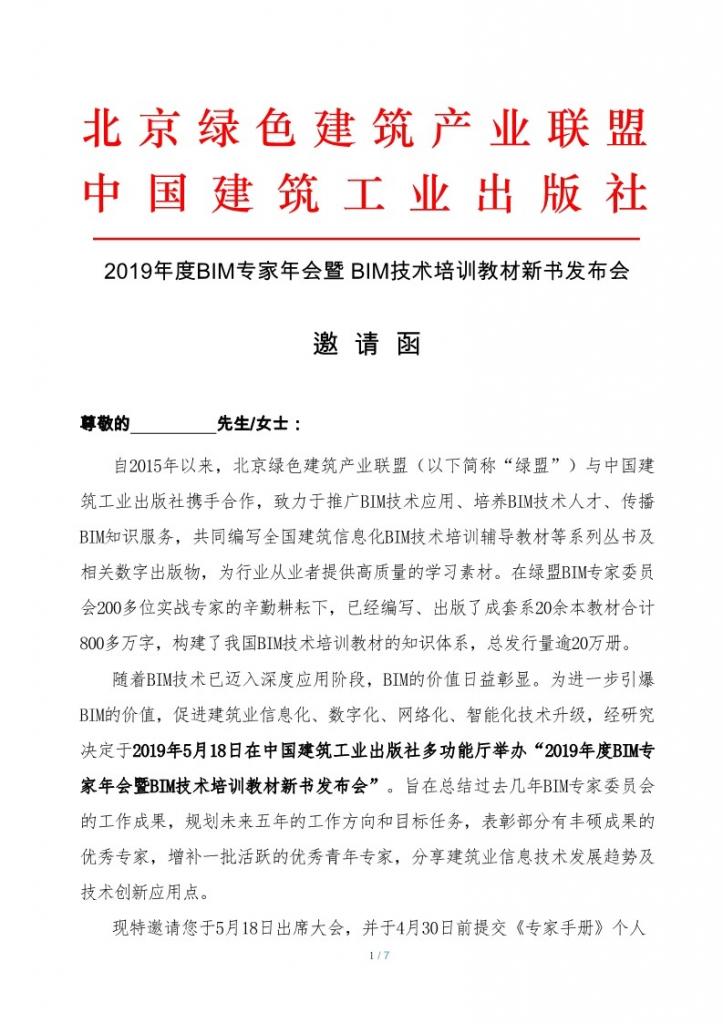 """中国·北京""""BIM的价值""""专家会议邀请函"""