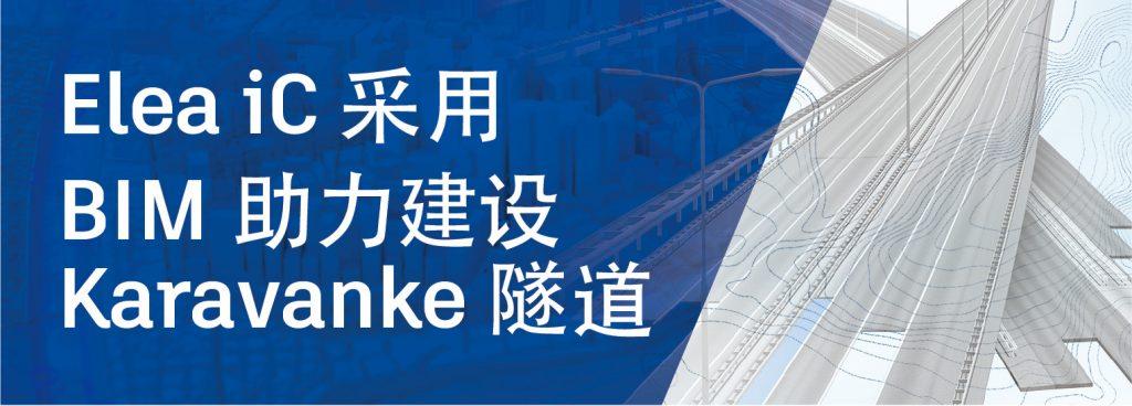 Elea iC 采用BIM助力建设Karavanke隧道