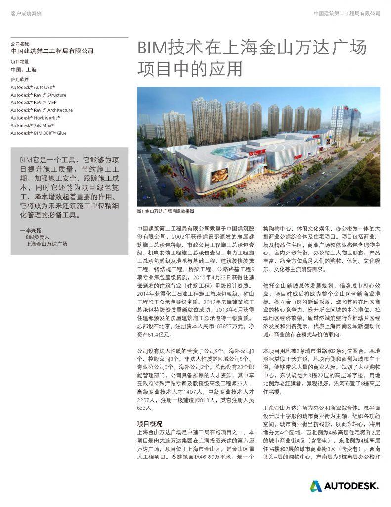 案例-上海金山万达广场项目