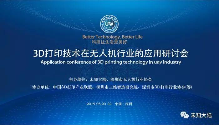 3D打印技术在无人机行业的应用研讨会 邀请函