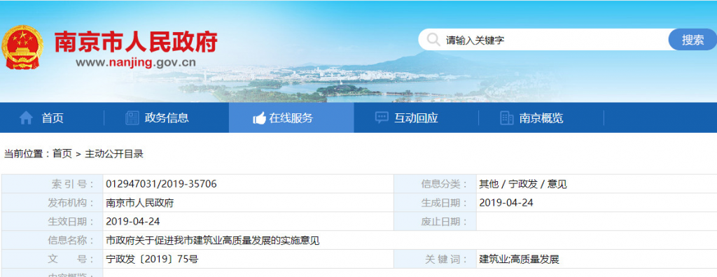 南京市政府关于促进建筑业高质量发展的实施意见,BIM技术、智慧工地建设被提及