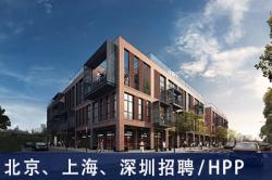 HPP:建筑师、初级建筑项目负责人、规划师、室内设计师、建筑实习生 【北京、上海、深圳招聘】 (有效期:2018年11月30日至2019年5月31日)