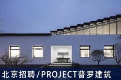 PROJECT普罗建筑:项目负责人、建筑师、助理建筑师、驻场实习建筑师、实习生 【北京招聘】