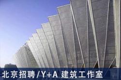 Y+A 建筑工作室:主创建筑师、助理建筑师、媒体助理、实习生 【北京招聘】