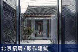 即作建筑:项目建筑师、建筑师、助理建筑师、建筑实习生 【北京招聘】