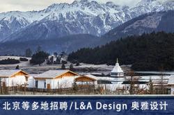 L&A Design 奥雅设计:景观设计师、规划师、室内设计师、建筑师、平面视觉设计师 【深圳、上海、北京等多地招聘】 (有效期:2019年2月13日至2019年8月15日)