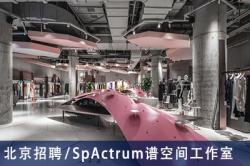 SpActrum谱空间工作室:高级建筑设计师、项目建筑师、助理建筑师、建筑设计实习生 【北京招聘】