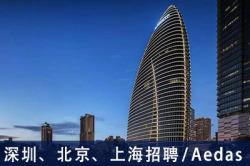 Aedas:助理建筑师、建筑设计师、高级建筑师、规划设计师、实习生 【深圳、北京、上海招聘】 (有效期:2019年2月13日至2019年8月15日)