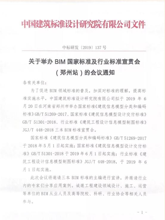 关于举办BIM国家标准及行业标准宣贯会(郑州站)的会议通知